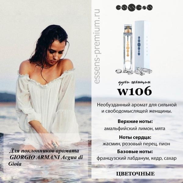 № 106 - Essens