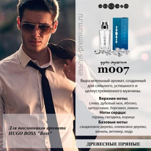 № 007 - Essens