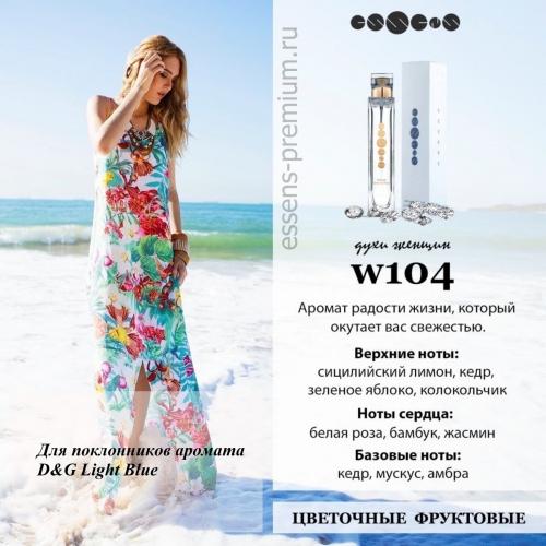 """Эквивалент """"Dolce & Gabbana - Light Blue"""" № 104 - Essens"""