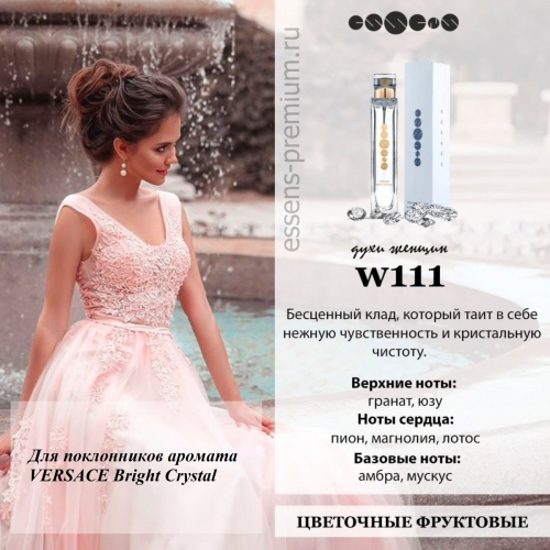 "Эквивалент ""Versace - Bright Crystal"" № 111 - Essens"
