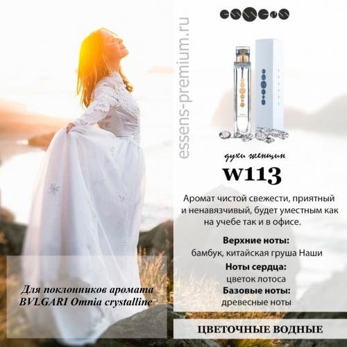 "Эквивалент ""Bvlgari - Omnia Crystalline"" № 113 - Essens"