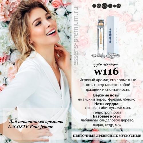 "Эквивалент ""Lacoste - pour Femmel"" № 116 - Essens"
